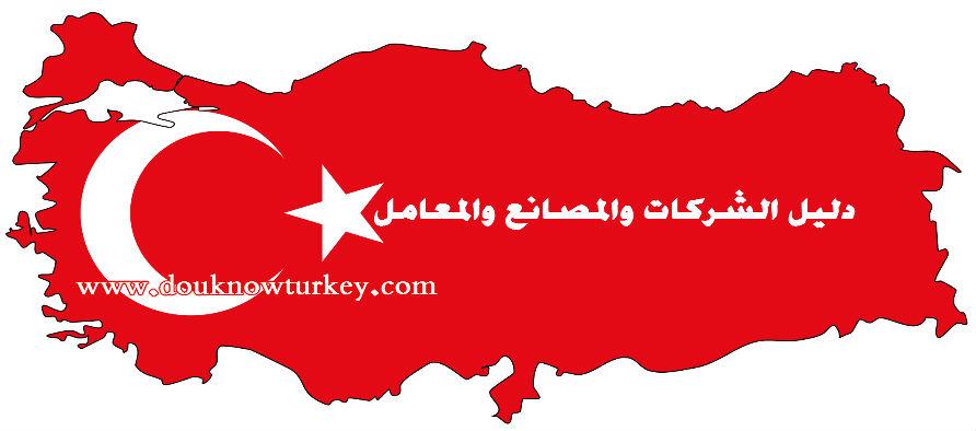 3b37c53acfd2b دليل مصانع الملابس في اسطنبول Archives - هل تعرف تركيا؟!